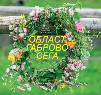 """Област """"Габрово сега"""" Брой 81"""