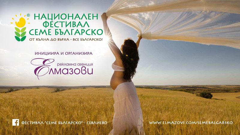 "Национален фестивал ""СЕМЕ БЪЛГАРСКО"""
