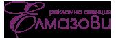 "Рекламна агенция ""Елмазови"""